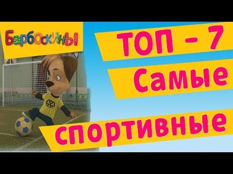 Барбоскины - Самые спортивные (ТОП 7 за все время)