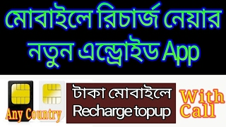 Mobile দিয়ে  Top Up for Android || Free TK Topup  Android APP | HOW TO GET FREE TOPUP, jms tips