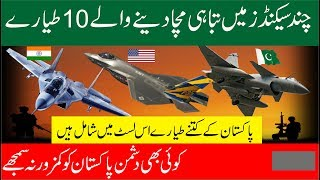 Top 10 Most Powerfull & Advanced Fighter Jets over the World 2019