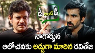 Raviteja To Fight With Nagarjuna | Raviteja | Nagarjuna | Officer Movie | Nella Ticket | MLA | TTM