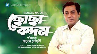 Chocha Kodom | Bangla Natok | Shahiduzzaman Selim | Nader Chowdhury