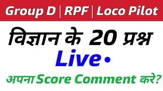 Science 20 Question Live Test   Group D   RPF   Loco Pilot