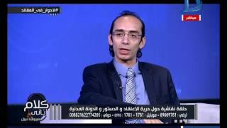 كلام تانى  محمود عبدالعزيز : يوضح مواد الدستور التى تمنع