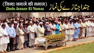 Zinda Janaze Ki Namaz (Qawwali Video) | Voice : Anwar Sabri | Latest Islamic Bayan 2017