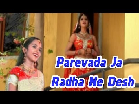Parevada Ja Radha Ne Desh | New Gujarati (album) Song | Vikram Thakor,mamta Soni video