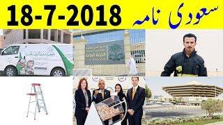 Saudi Naama (18-7-2018) Saudi Arabia latest news