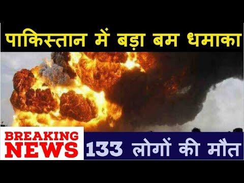 Breaking News: पाकिस्तान में बड़ा बम धमाका
