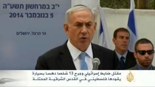مقتل ضابط إسرائيلي وجرح 13 شخصا دهسا بسيارة