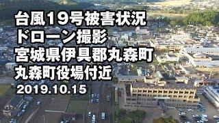 【台風19号被害状況10/15】宮城県伊具郡丸森町 ドローン映像