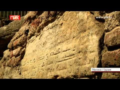 Археологическое открытие в Тбилиси
