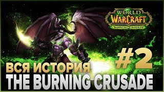 ВЕСЬ СЮЖЕТ - World of Warcraft: The Burning Crusade #2
