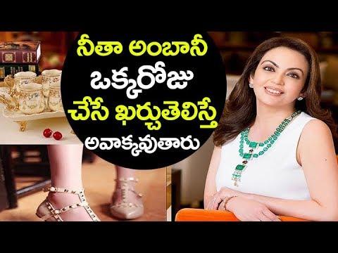 నీతా అంబానీ ఒక్కరోజు చేసే ఖర్చుతెలిస్తే అవాక్కవుతారు | Unknown Facts | Telugu Trending