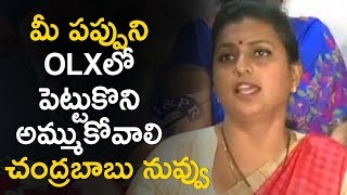 YSRCP MLA Roja Fires On Chandrababu Naidu and Nara Lokesh Over Telangana Elections