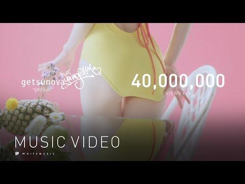 รู้ดีว่าไม่ดี - Getsunova feat. Youngohm [Official MV]