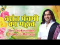 प ज य श र द वक नन दन ठ क र ज मह र ज बस त प चम क महत व Basant Panchmi Ka Mehtv mp3