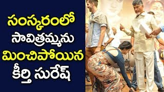 Keerthy Suresh Touched Chandrababu Feet and took Blessing | Keerthy Suresh Touched Chandrababu Feet