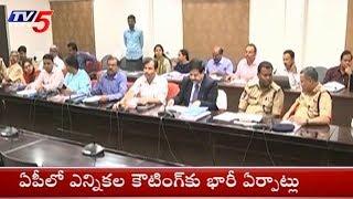 Huge Arrangements Set For Counting Of Votes In Andhra Pradesh | TV5News