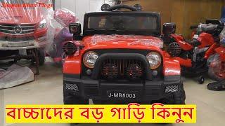 Baby Car Price BD /Kids Toy bike Price In Bonshal | Baby Toy Car price In Dhaka/ Shapon Khan Vlogs