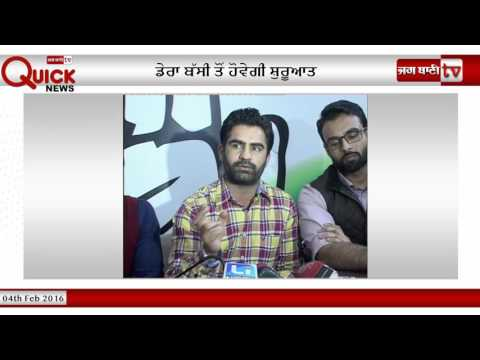 Watch online 'Quick' News 04th February 2016.