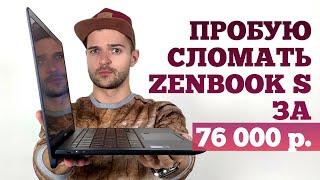 Распаковка Asus ZenBook S: необычный дизайн, МОЩЬ и 4К от 76 000 рублей