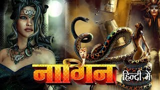 Nagin II Latest Hollywood Hindi Dubbed Action And Adventure Full Movie 2018