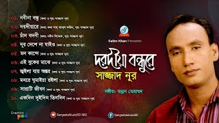 Sazzad Noor - Dorodia Bondhure | দরদীয়া বন্ধুরে | Full Audio Album | Sangeeta