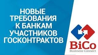Госконтракт. Новые требования к банкам участников | Главный критерий допуска к госзакупкам