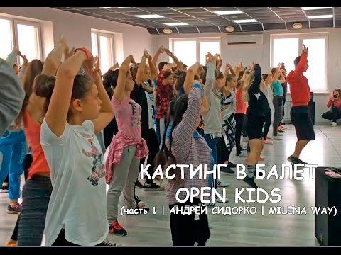 Кастинг в балет Open Kids часть1 | АНДРЕЙ СИДОРКО| MILENA WAY