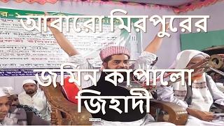 আবারো মিরপুরের জমিন কাপালো জিহাদী । Eliasur Rahman Zihadi bangla waz new 2017