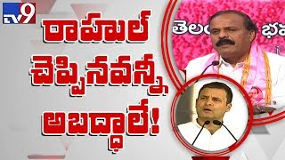 TRS leader Karne Prabhakar counter to Rahul Gandhi controversial comments on TRS