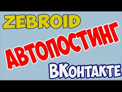 Автопостинг в ВКонтакте используя Зеброид