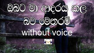 Obata Ma Adaraya Kala Bawa Metharam Karaoke (without voice) ඔබට මා ආදරය කල බව මෙතරම්
