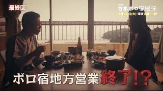 日本ボロ宿紀行 第12話