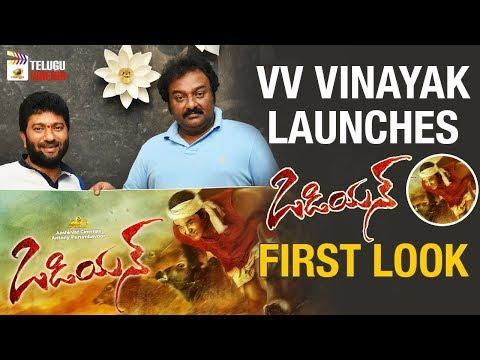 VV Vinayak Launches Mohanlal's Odiyan Movie FIRST LOOK | Manju Warrier | Prakash Raj |Telugu Cinema