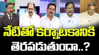 నేటితో కర్నాటకానికి తెరపడుతుందా ? | News Scan Debate With Vijay | TV5