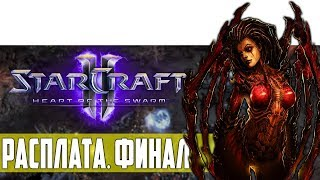 StarCraft 2: Heart of the Swarm ● РАСПЛАТА ► Финал
