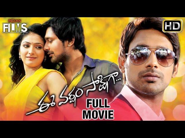 Ee Varsham Sakshiga Telugu Full Movie HD | Varun Sandesh | Haripriya | Latest Telugu Full HD Movies