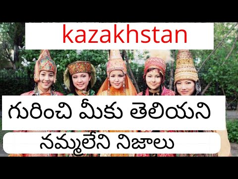 Kazakhstan నిజాలు || Secrets Facts about Kazakhstan || in Telugu || Mysteries & Unknown Facts