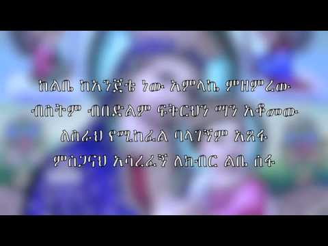 New Ethiopian Orthodox Mezmur By Zemari Gebre Amlak Kelbe New Mizemrew   Youtube video