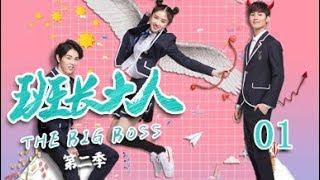 班长大人2 01丨The Big Boss 2 01(主演:李凯馨,黄俊捷)English Sub