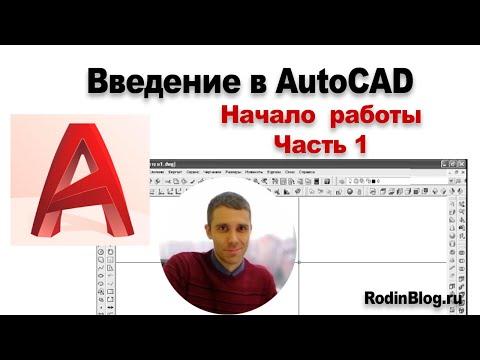 Видеоуроки Автокада - видео