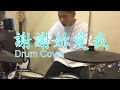 謝謝妳愛我 Thanks for your love (謝和弦 R-chord) | Drum Cover