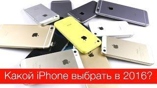 Какой iPhone выбрать в 2016?