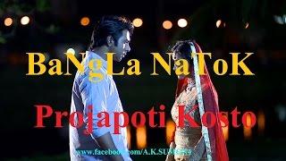 Bangla Natok। Projapoti Kosto ।  ft Momo,Opurbo EiD Drama 2016