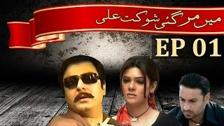 Main Mar Gai Shaukat Ali Episode 1