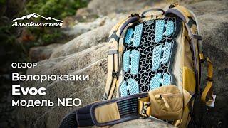 Велорюкзаки EVOC: модель NEO, женские и детские рюкзаки, органайзеры