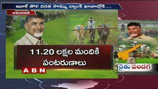 AP Govt to give 1000 Rs to Farmers under Annadata Sukhibhava Scheme First Phase