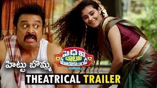 Pedavi Datani Matokatundhi Movie Theatrical Trailer | Ravan, Payal Wadhwa  #PedaviDataniMatokatundhi