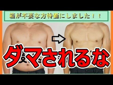 【ダイエット方法動画】ダマされるな!私のダイエット方法を教えます。  – 長さ: 4:47。