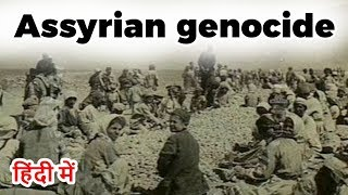 Assyrian Genocide - Mass slaughter of the Assyrian population by Ottoman Empire during World War I